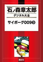 サイボーグ009 【石ノ森章太郎デジタル大全】 (9)