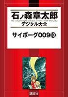 サイボーグ009 【石ノ森章太郎デジタル大全】 (10)