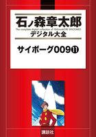 サイボーグ009 【石ノ森章太郎デジタル大全】 (11)