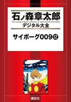 サイボーグ009 【石ノ森章太郎デジタル大全】 (12)