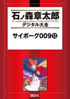 サイボーグ009 【石ノ森章太郎デジタル大全】 (13)