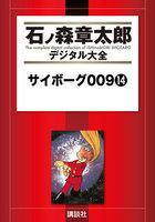 サイボーグ009 【石ノ森章太郎デジタル大全】 (14)