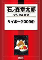 サイボーグ009 【石ノ森章太郎デジタル大全】 (15)