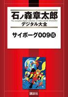 サイボーグ009 【石ノ森章太郎デジタル大全】 (16)