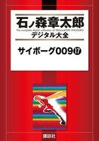 サイボーグ009 【石ノ森章太郎デジタル大全】 (17)
