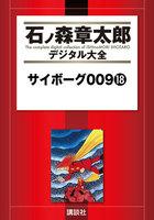 サイボーグ009 【石ノ森章太郎デジタル大全】 (18)