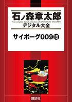 サイボーグ009 【石ノ森章太郎デジタル大全】 (19)