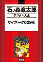 サイボーグ009 【石ノ森章太郎デジタル大全】 (20)