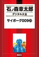 サイボーグ009 【石ノ森章太郎デジタル大全】 (21)