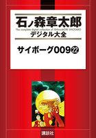 サイボーグ009 【石ノ森章太郎デジタル大全】 (22)