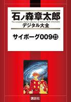 サイボーグ009 【石ノ森章太郎デジタル大全】 (23)