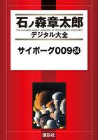 サイボーグ009 【石ノ森章太郎デジタル大全】 (24)