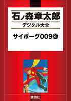 サイボーグ009 【石ノ森章太郎デジタル大全】 (25)