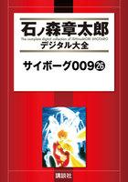 サイボーグ009 【石ノ森章太郎デジタル大全】 (26)