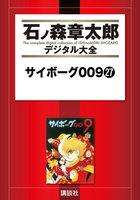 サイボーグ009 【石ノ森章太郎デジタル大全】 (27)