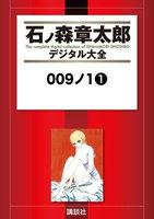 009ノ1 【石ノ森章太郎デジタル大全】