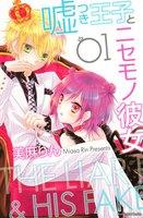 嘘つき王子とニセモノ彼女(1)