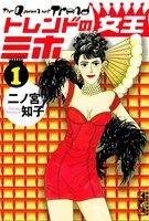 トレンドの女王ミホ (1)