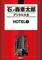 HOTEL 【石ノ森章太郎デジタル大全】