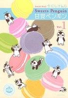 甘党ペンギン (1)