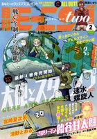 月刊モーニング・ツー 2015 2月号