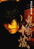鬼斬り十蔵 (1)
