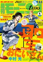 月刊モーニング・ツー 2015年4月号 [2015年2月発売]