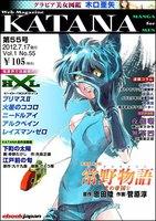 Web Magazine KATANA 55号
