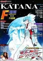 Web Magazine KATANA 59号