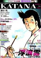 Web Magazine KATANA 61号