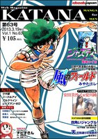 Web Magazine KATANA 63号