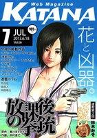 Web Magazine KATANA 7月号