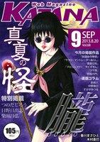Web Magazine KATANA 9月号