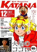 Web Magazine KATANA 12月号