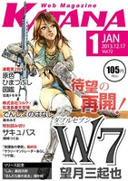 Web Magazine KATANA 2014年1月号