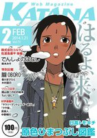 Web Magazine KATANA 2014年2月号