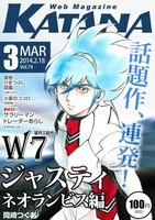 Web Magazine KATANA 2014年3月号