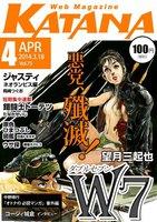 Web Magazine KATANA 2014年4月号