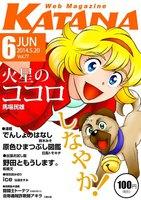 Web Magazine KATANA 2014年6月号