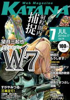 Web Magazine KATANA 2014年7月号