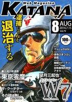 Web Magazine KATANA 2014年8月号