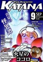 Web Magazine KATANA 2014年9月号