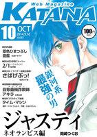 Web Magazine KATANA 2014年10月号
