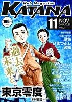 Web Magazine KATANA 2014年11月号