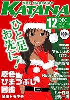 Web Magazine KATANA 2014年12月号