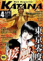 Web Magazine KATANA 2015年4月号
