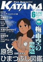 Web Magazine KATANA 2015年6月号
