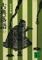 古典落語 (上)