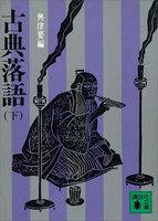 古典落語 (下)