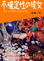不確定性の彼女 She has Null falsifiability